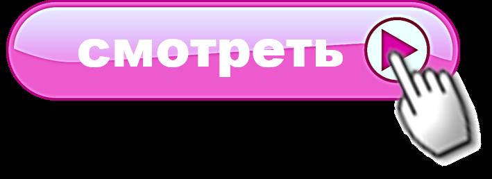 smotret-1.png